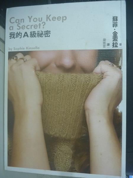 【書寶二手書T8/翻譯小說_HSB】我的A級祕密_蘇菲.金索拉
