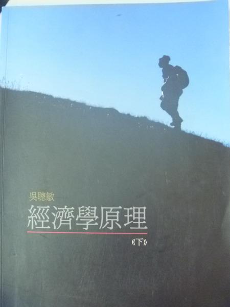 【書寶二手書T6/大學商學_ZCN】經濟學原理(下)_吳聰敏