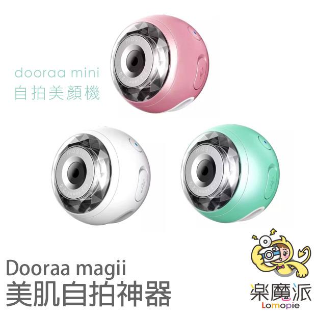 Dooraa 朵拉 白 粉 綠 智慧美肌自拍器  wifi 適用任何手機  球形 免運 公司貨