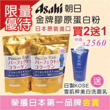 Asahi 金牌膠原蛋白粉2入+ KOSE 雪肌粹洗面乳 全館免運