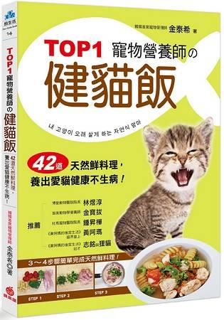 TOP1寵物營養師的健貓飯:42道天然鮮料理,養出愛貓健康不生病!