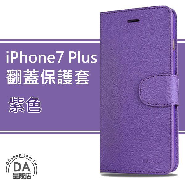 《DA量販店》iphone 7 PLUS 5.5吋 磁扣 側翻 翻蓋 皮套 手機殼 支架 紫(80-2796)