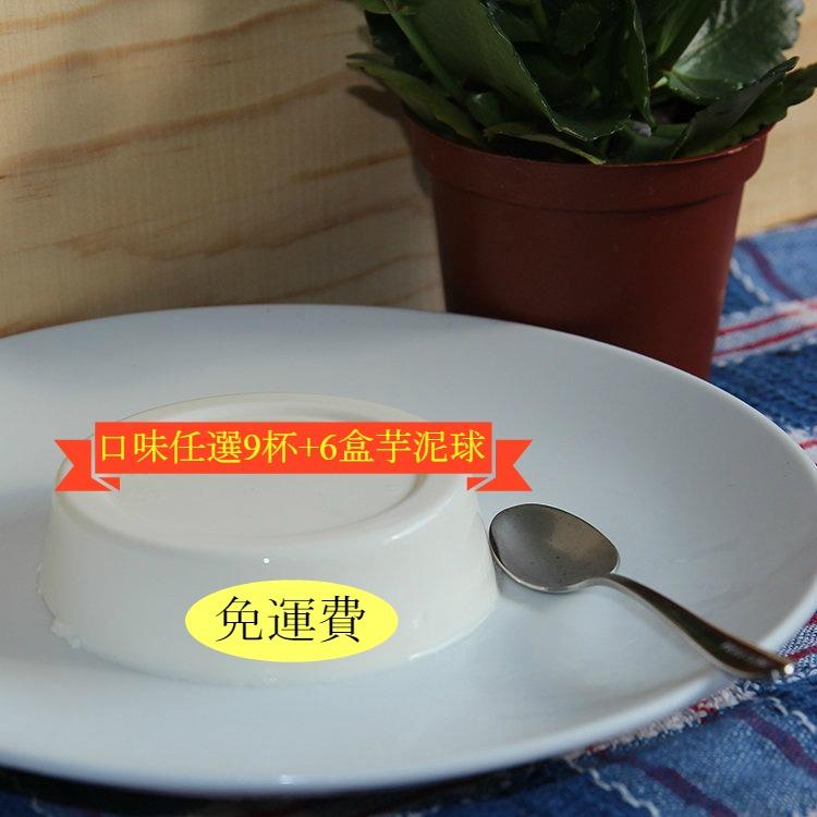 [芋饍坊] 奶酪X9杯/組+芋泥球X6盒/組●免運費