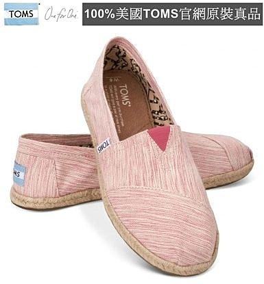 【Cadiz】美國正品 TOMS 粉紅色斜紋編織亞麻底休閒鞋 [Pink Space-Dyed Women's Classics/ 代購/ 現貨]