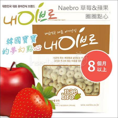 ✿蟲寶寶✿【Naebro韓國】非油炸 無添加物 有機糙米 0含鈉 米餅系列-草莓蘋果圈圈 8M+《現+預》