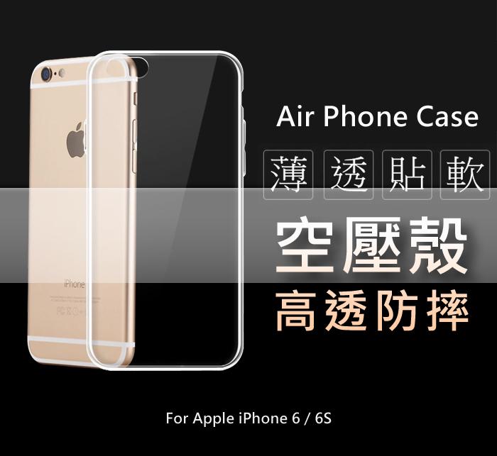 【愛瘋潮】Apple iPhone 6 / 6S 極薄清透軟殼 空壓殼 防摔殼 氣墊殼 軟殼 手機殼