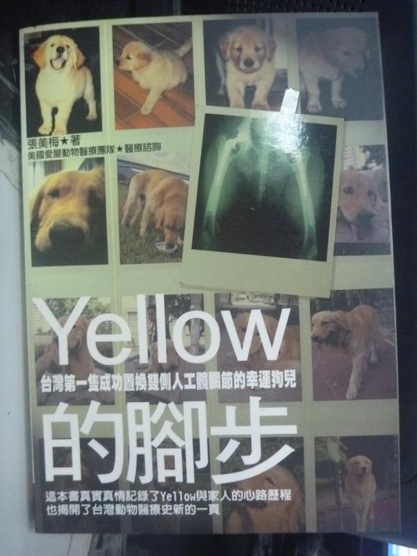 【書寶二手書T5/寵物_LNB】Yellow的腳步_張美梅