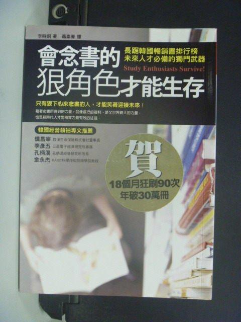 【書寶二手書T9/心理_JFK】會念書的狠角色才能生存_李時炯 , 蕭素菁