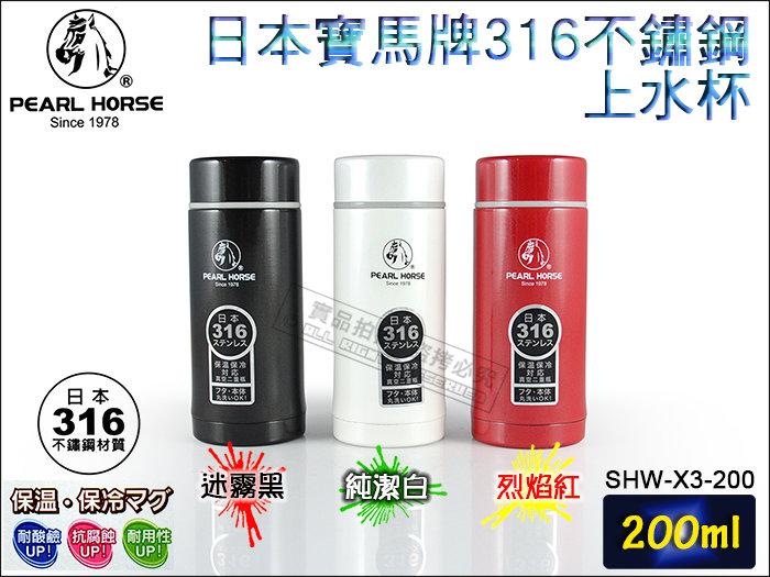 快樂屋♪日本 寶馬牌 SUS316不鏽鋼 保溫杯 200cc 咖啡杯 通過SGS檢驗 另售象印 膳魔師 虎牌 牛頭牌