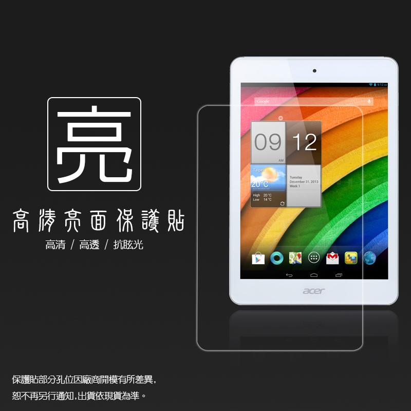 亮面螢幕保護貼 Acer Iconia A1-830   平板保護貼
