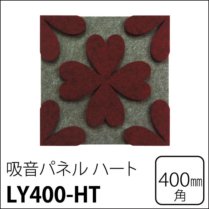 隔音/吸音/吸音板/壁面裝飾/噪音/音樂室/視聽室/3D兩層式吸音背板(心型)【宜室宜家LY400-HT】