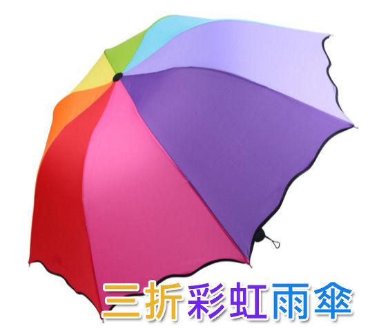 新款時尚花邊彩虹三折雨傘 遮陽傘 彩虹傘