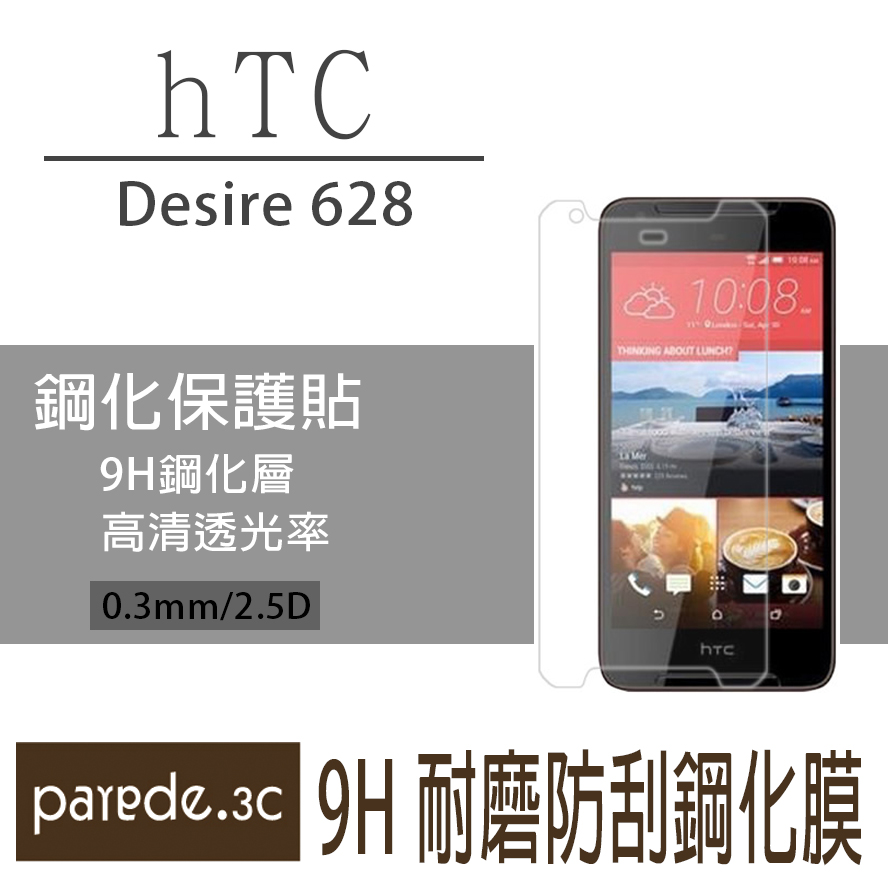 HTC Desire 628 9H鋼化玻璃膜 不滿版 螢幕保護貼 貼膜 手機螢幕貼 保護貼【Parade.3C派瑞德】