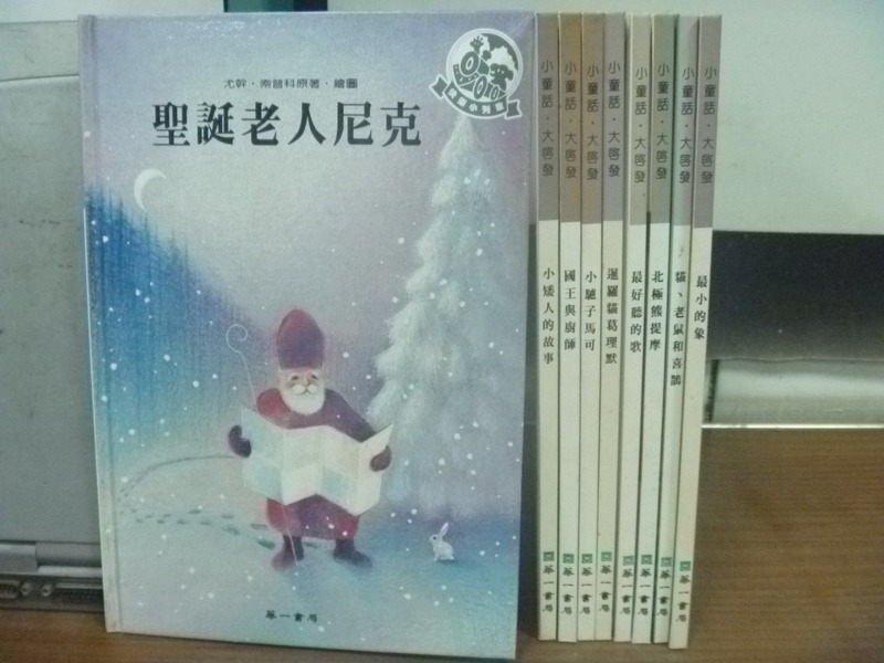 【書寶二手書T7/少年童書_ZAA】聖誕老人尼克_國王與廚師_北極熊提摩_最小的象等_共9本合售