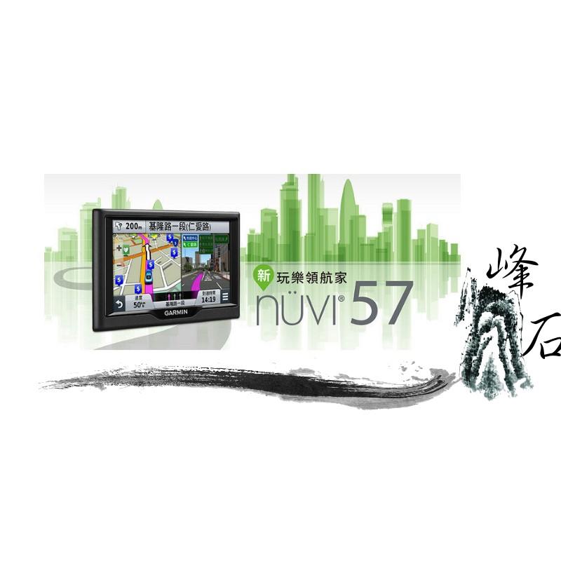 福利品 GARMIN nuvi 57 nüvi® 5 7 新玩樂領航家 5吋 GPS衛星導航