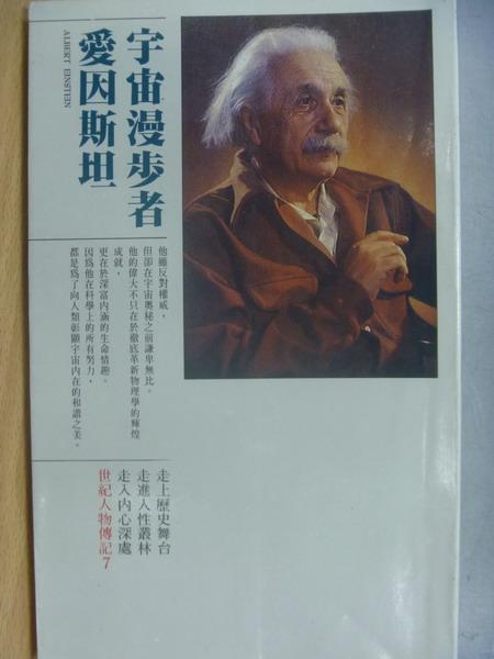 【書寶二手書T1/傳記_LRT】宇宙漫步者-愛因斯坦