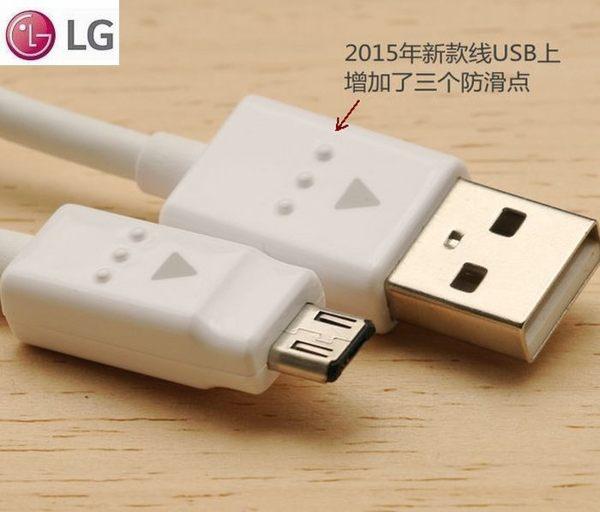 【免運費】LG G3 D855【原廠傳輸線】G Pro 2 D838 D802 G2 mini D620 G Pro E988 G4 H815 D815 Lite D686 GJ E975w G E975