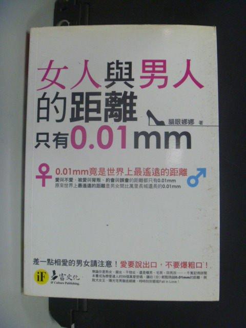 【書寶二手書T6/兩性關係_KMC】女人與男人的距離只有0.01mm_貓眼娜娜