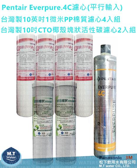 平行輸入~Pentair Everpure.4C濾心+台灣製10英吋1微米壓紋棉質PP濾芯4入組+台灣製10吋CTO椰殼塊狀活性碳濾心2入組(S-100適用,S104可參考) 另有愛惠浦其他型號
