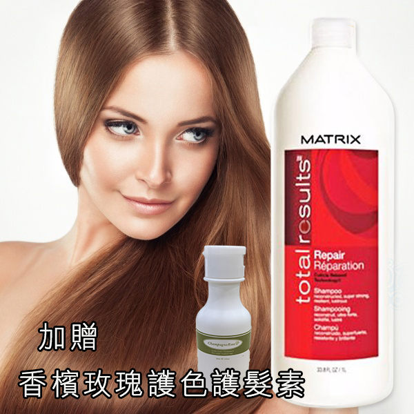 MATRIX 美傑仕 賦活修護洗髮乳 (1000ml)【庫奇小舖】