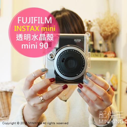 【配件王】現貨 FUJIFILM 富士 mini 90 mini90 拍立得 透明殼 水晶殼 保護殼 另相機皮套 復古包