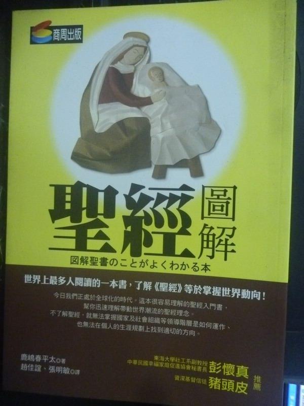 【書寶二手書T2/宗教_JRX】聖經圖解_柯清心, 鹿春太平