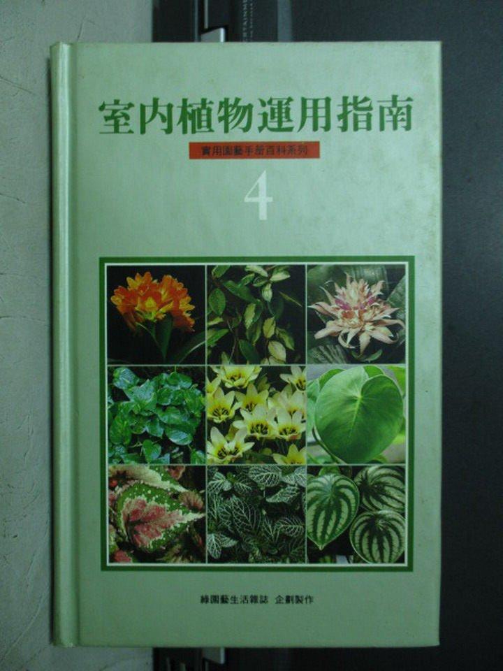 【書寶二手書T3/園藝_NCW】室內植物運用指南_原價400
