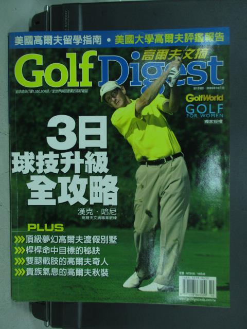 【書寶二手書T1/雜誌期刊_YFY】高爾夫文摘_2005/10_第195期_3日球季升級全功略等