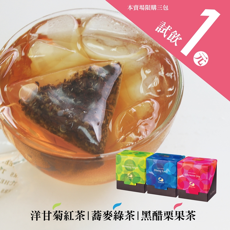 【1元試飲】洋甘菊紅茶/蕎麥綠茶/黑醋栗果茶Lady cheers 擇1包*3g/份 果粒茶包 花草茶 花茶