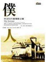 《修道院的領導啟示錄 》ISBN:9576679400│商周出版│張沛文, 詹姆士.杭特│九成新