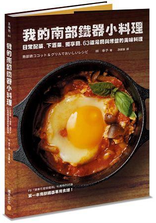 我的南部鐵器小料理:日常配菜、下酒菜、獨享鍋,63道湯鍋與烤盤的美味料理