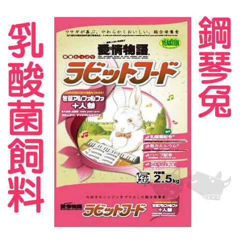 《鋼琴兔》總合成兔飼料2.5 KG / 寵物兔必備