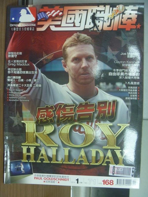 【書寶二手書T1/雜誌期刊_PII】美國職棒_2014/1_感傷告別Roy Halladay等