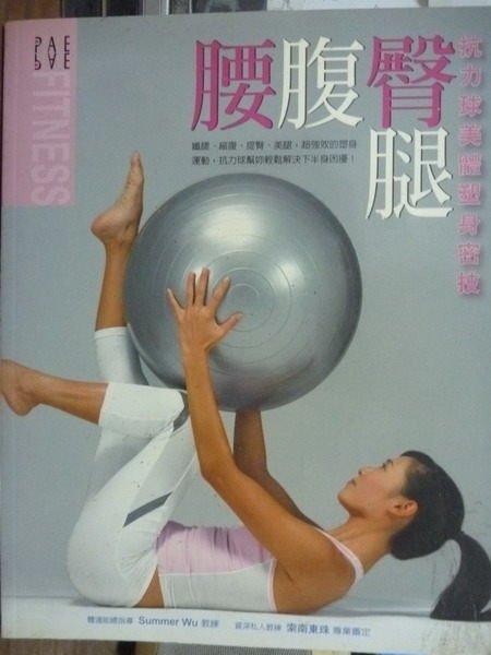 【書寶二手書T2/美容_PFP】腰腹臀腿:抗力球美體塑身密技_健康運動研究小組