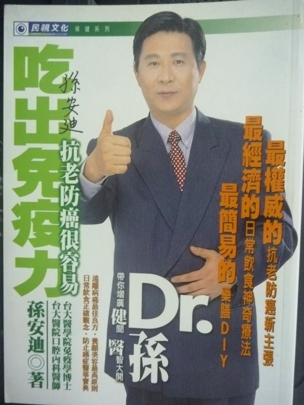 【書寶二手書T7/養生_LEO】吃出免疫力:抗老防癌很容易_孫安迪