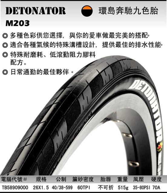 MAXXIS 瑪吉斯M203 Detonator 26x1.5 環島胎 黑色《意生自行車》