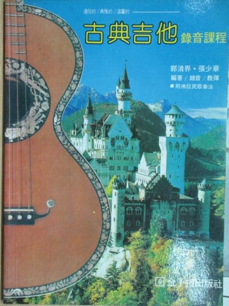 【書寶二手書T1/音樂_YBU】古典吉他錄音課程