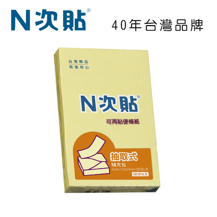 "N次貼 61139 標準型可再貼便條紙(抽取式補充包) 3""x2""(76x51mm),黃 100張/本"