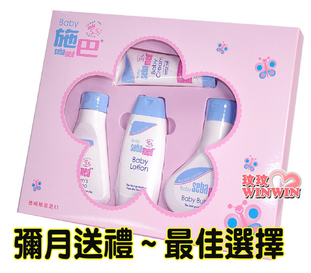 施巴sebamed 嬰兒粉紅花語禮盒 小四件禮盒,附贈禮用提袋,專用提袋、送禮大方 ~ 自用兩相宜