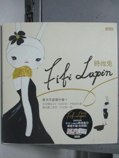 【書寶二手書T1/設計_HKA】時尚兔Fifi Lapin_Fifi Lapin