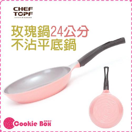*餅乾盒子* 韓國 CHEF TOPF 玫瑰鍋 薔薇鍋 24公分 不沾鍋 平底鍋 好清洗 煎蛋 鬆餅 煎魚 鍋具 廚具