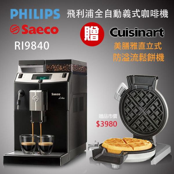 RI-9840 PHILIPS飛利浦Saeco全自動義式咖啡機 +WAF-V100TW 美膳雅-直立式鬆餅機