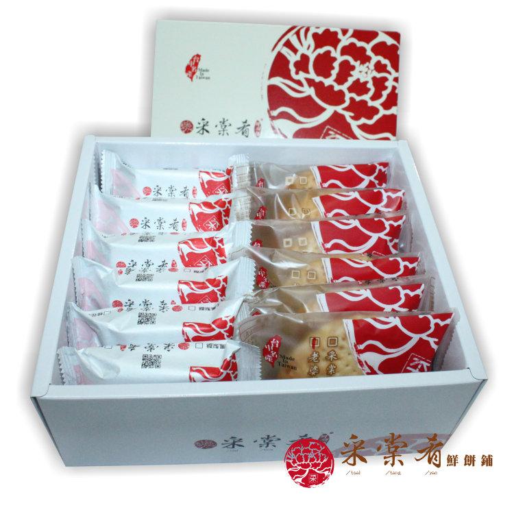 采棠肴-采棠小禮盒C(鳳梨酥6入老婆餅6入)