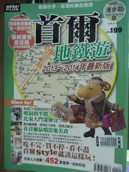 【書寶二手書T9/旅遊_PKZ】首爾地鐵遊2013-2014年最新版_media porta
