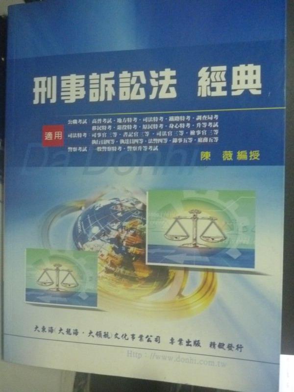 【書寶二手書T8/進修考試_XFW】調查基層-刑事訴訟法經典_陳薇