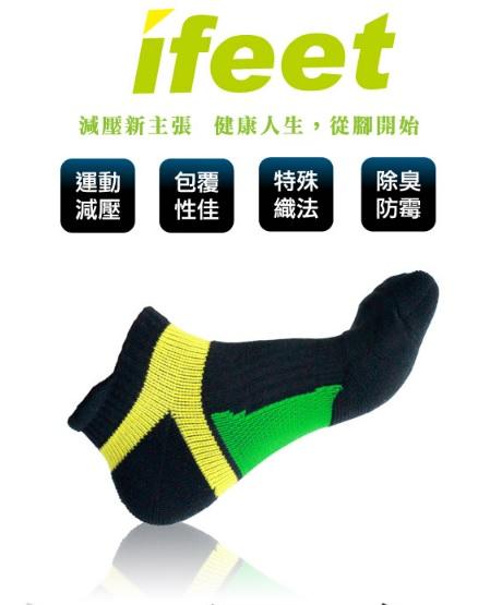 【巷子屋】ifeet 全方位減壓運動機能襪 防霉抗菌 MIT台灣製造 不挑色 超值價$85