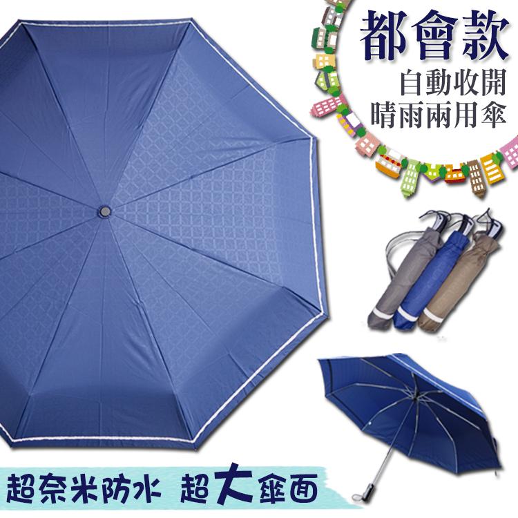 都會款 自動開收晴雨兩用傘/超潑水/雨傘/反光邊條/按鍵式/自動傘/防曬/防紫外線/抗UV/附收納袋/晴傘/陽傘/遮陽傘/快乾/超大傘面/Umbrella