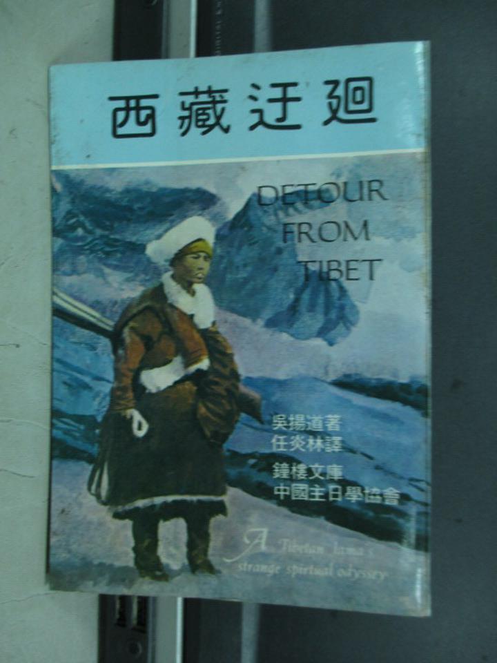 【書寶二手書T1/一般小說_IQP】西藏迂迴_吳揚道_1978年
