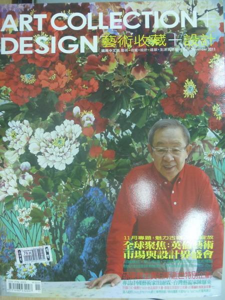 【書寶二手書T9/雜誌期刊_XGW】藝術收藏+設計_2011/11_全球聚焦英倫藝術等