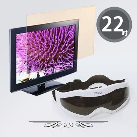 §聖誕禮專屬你§《護眼專案》【藍光博士】22吋電腦抗藍光液晶螢幕護目鏡 JN-22PLB《買就送按摩眼罩》
